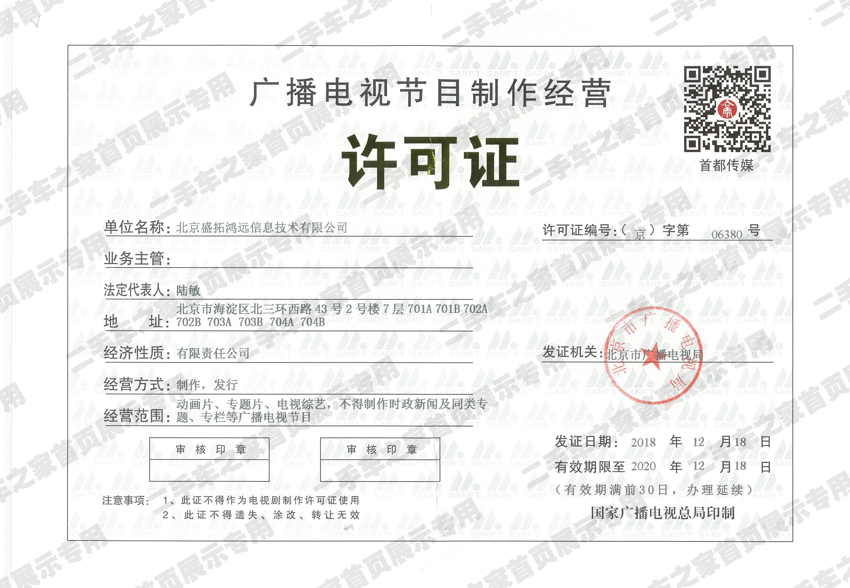 鸿远广播电视节目制作许可证