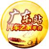 广东2012年会勋章