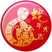 春节蛇序呈祥勋章