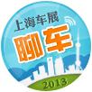 2013上海车展聊车