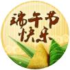 棕香飘万里,端午节快乐