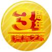 汽车之家三周年庆典徽章