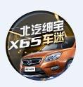 北汽绅宝X65车迷勋章