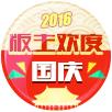 2016国庆勋章