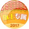 2017年元旦勋章