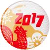 2017版主新春征文