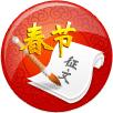 """2011""""春节回家的日子"""""""