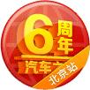 汽车之家六周年北京站