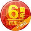 汽车之家六周年广州站